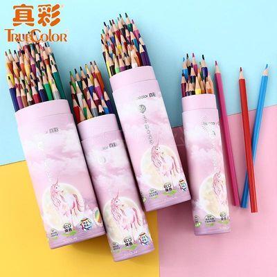 真彩彩铅油性彩色铅笔专业素描铅笔手绘12/18/24/36/48色绘画套装