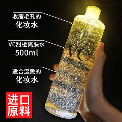 网红VC爽肤水化妆水500ml控油补水嫩肤收缩毛孔保湿水薏仁水男女