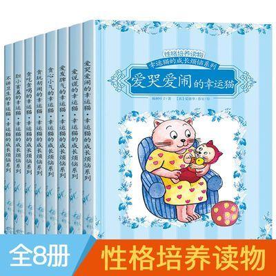 幸运猫的成长烦恼系列中英双语全套8册 好性格习惯培养少儿读物