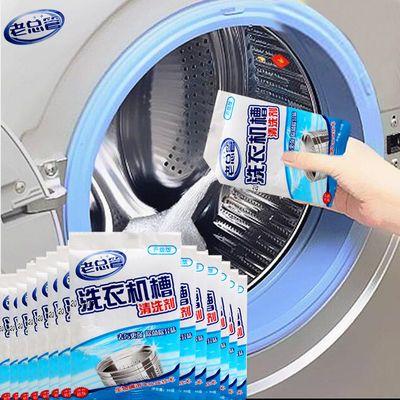 家用洗衣机槽清洗剂杀菌消毒清洁剂滚筒全自动波轮内筒除垢剂消毒