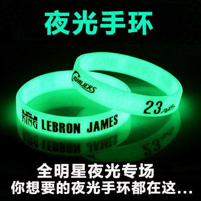 头像版励志手环篮球腕带运动硅胶手环男球星夜光手带手链签名熔