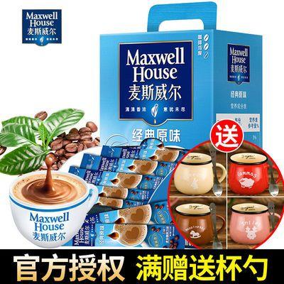 100条麦斯威尔原味三合一速溶咖啡礼盒装13g-1300g多