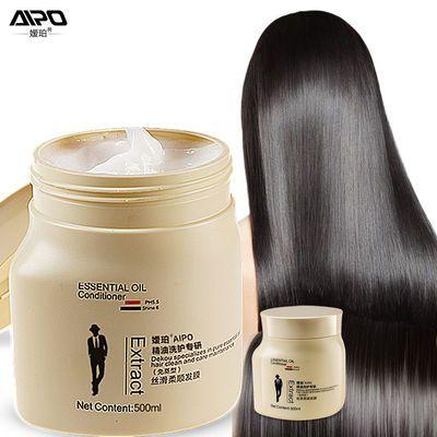 嫒珀SPA免蒸发膜倒膜膏丝滑柔顺护发素500ml烫染干枯头发精油