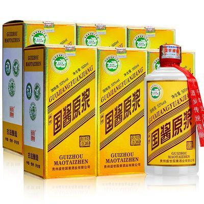 【天地金樽】贵州酱香型白酒53度高度酒6瓶纯粮食原浆窖藏老酒