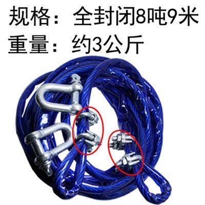汽车改装拖车绳拖车绳子拖车用钢丝绳拖车钢丝绳拉勾拖车绳改装