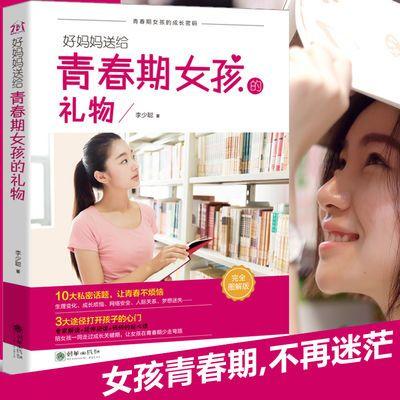 好妈妈送给青春期女孩的礼物10-18岁叛逆期女生生理性教育书籍