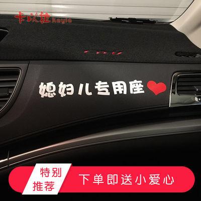 内饰提醒座专用定制可爱小公主老婆驾驶媳妇女朋友专座汽车贴纸