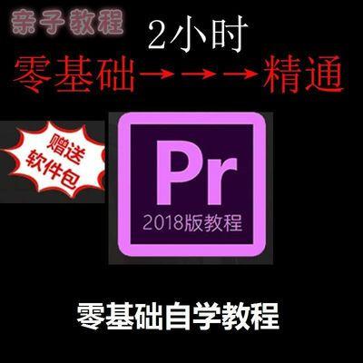 pr教程视频2018premiere2018软件安装包影视后期制作剪辑特效视频