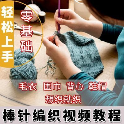 手工织毛衣教程女宽松成人初学婴儿宝宝diy钩针毛线编织视频教程