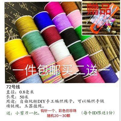 7号线100米手工编织金刚结手链项链绳玉线中国结线材粗绳