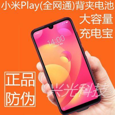 XIAOMI小米Play背夹电池一体式专备用大容量手机壳无线充电宝mah