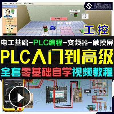 PLC视频教程三菱台达全套零基础入门自学大全FX触摸屏PLC编程教学