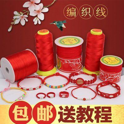 6号加金线2mm中国结线锦纶玉线加金丝手工红绳编绳材料10米【3月17日发完】