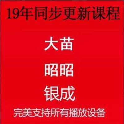 2019年大苗贺银成昭昭老师医考执业医师含助理视频网课笔记课件