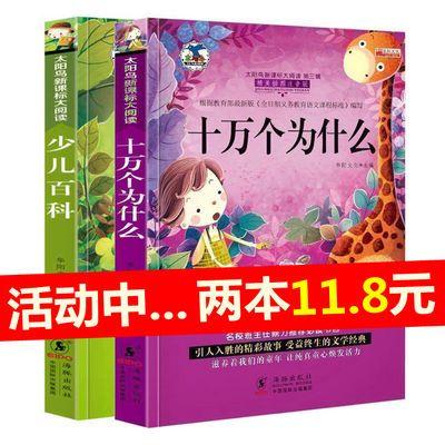 小学生课外书籍阅读2-6年级儿童故事书十万个为什么注音百科全书