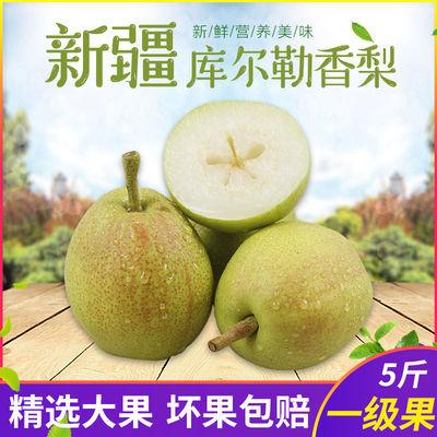 正宗新疆库尔勒香梨全母梨10/5斤装 新鲜水果脆甜一整箱批发包邮