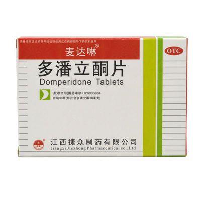 麦达啉 多潘立酮片10mg*30片/盒消化不良嗳气腹胀恶心呕吐反酸
