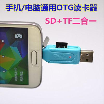安卓读卡器手机多功能多合一单反相机/卡电脑内存卡迷你盘高