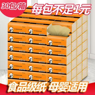 30包蓝漂本色竹浆婴儿抽纸巾家用餐巾纸整箱卫生纸抽实惠装