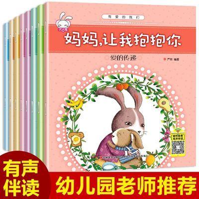 有爱的我们8册儿童绘本情绪管理与性格培养睡前故事书适合1-6岁