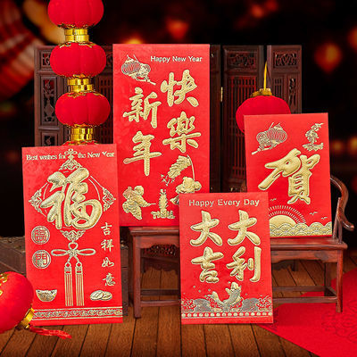 【一份60个】新年红包猪年喜庆红包结婚庆用品利是封春节压岁红包