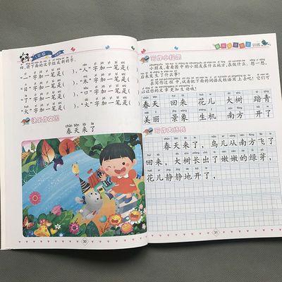 看图说话写话训练黄冈作文书一年级上册阅读与写作人教版辅导书籍