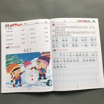 一年级下册人教版黄冈作文辅导书小学生语文阅读看图说话写话训练
