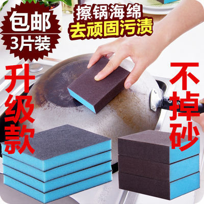 【升级三代真不掉砂】金刚砂魔力擦锅厨房强力清洁海绵擦去污铁锈