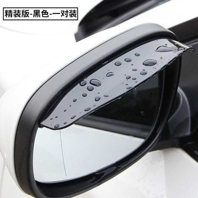 广汽传祺GS4后视镜雨眉长安CS35CS75倒车镜晴雨挡装饰改装专用