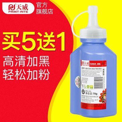 34498/天威cc388a适用HP388a碳粉惠普打印机1007/1008 M1136 88a黑墨粉