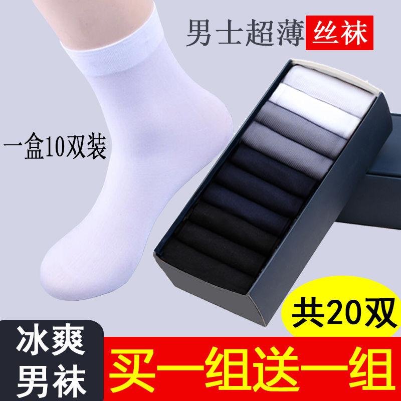 【5/20双】男士丝袜中筒袜夏季薄款透气防臭吸汗袜子短袜男袜