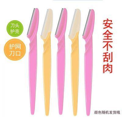 修眉刀不锈钢可折叠 替换刀修眉刀套装美妆工具义乌小商品拿货