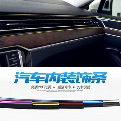 碳纤维拉丝条形汽车内饰美缝耐热边框自粘门框装饰条分线条铝合