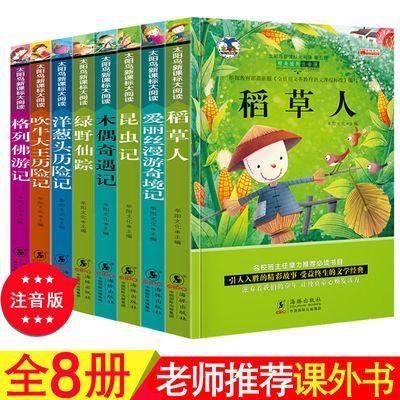 小学生课外书籍儿童读物彩图注音版一二三四年级新课标阅读故事书