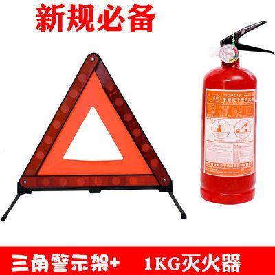 车载三角架警示牌反光小车三脚架安全交通标志牌汽车用品应急故
