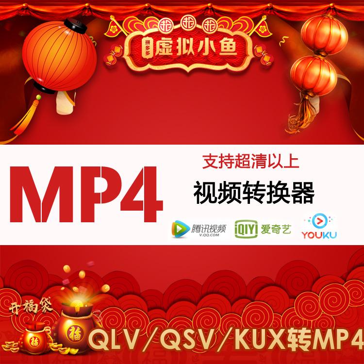 qlv格式转换 mp4软件QSV 格式转换器视频下载转码工具KUX格式转换