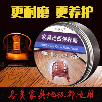 地板蜡固体蜡木地板保护精油无脚印家用复合强化水磨地扳保养打腊