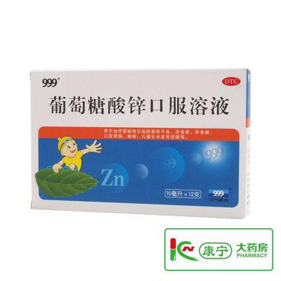 999葡萄糖酸鋅口服溶液10ml 12支發育遲緩 兒童厭食營養不良