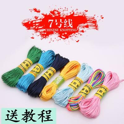 6号加金线diy手工红绳编绳材料 2mm中国结线锦纶玉线夹金丝手链