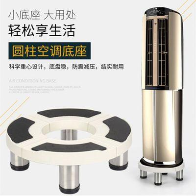 空调底座圆柱形格力美的奥克斯海尔托架增高加高内机立式柜机架子