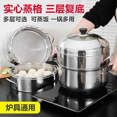 无孔蒸饭实心蒸锅加厚不锈钢复底汤锅不串味节能三四五层家用电磁
