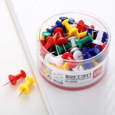 得力彩色工字钉绘画图钉按钉标记留言固定木板素描摁钉多规格可选