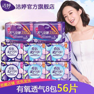 趙麗穎推薦潔婷透氣衛生巾56片純棉柔日用夜用姨媽巾組合裝