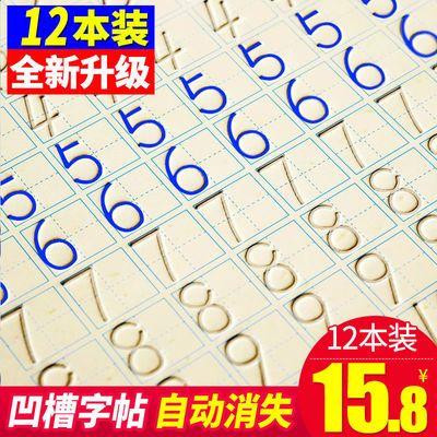 3-8岁儿童凹槽练字帖数字描红本幼儿园字帖初学者启蒙拼音写字本