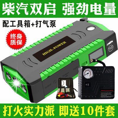 汽车应急起启动电源12v24v货车移动打火搭电瓶点火器大容量锂电
