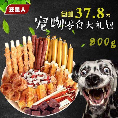 宠物狗零食大礼包鸡鸭牛肉干训狗奖励品泰迪金毛比熊磨牙补钙包邮