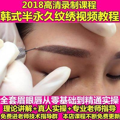 韩式半永久纹绣视频教程全套纹眉眼唇视频教程雾眉培训视频在线
