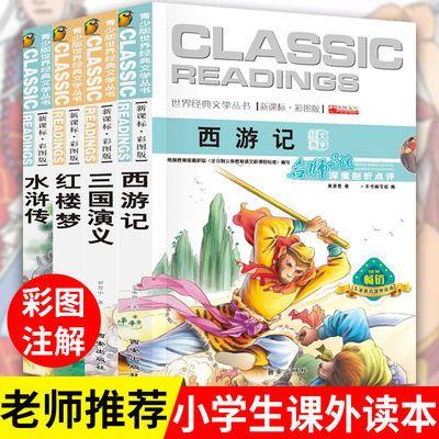 4册西游记水浒传红楼梦四大名著中小学生语文新课标课外书彩图版