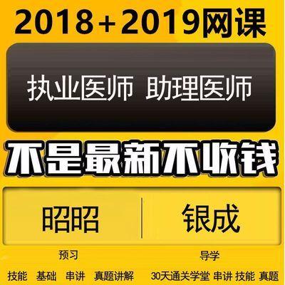 2018  2019年大苗贺银成昭昭老师医考执业医师含助理视频笔记课件