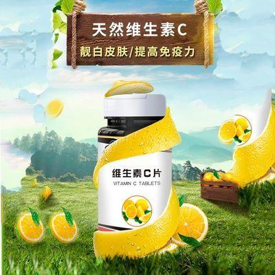 天然维生素C咀嚼片成人vc含片维他命c维c 靓白皮肤 提高免疫力